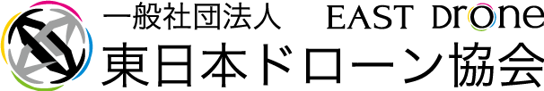 一般社団法人東日本ドローン協会
